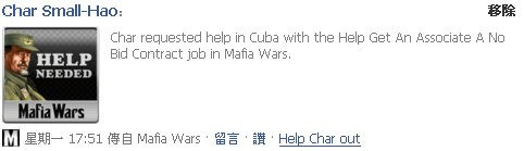 Mafia Wars 能拿經驗的訊息3
