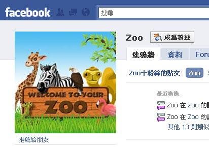 Zoo World 賺W幣