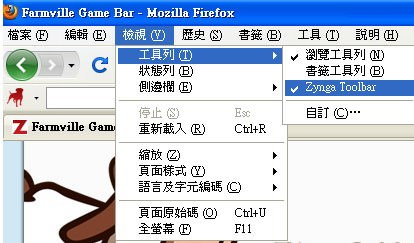 Zynga工具列4
