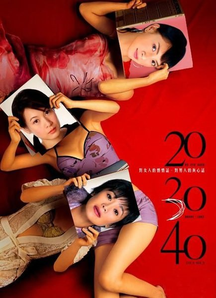 《20 30 40》,張艾嘉