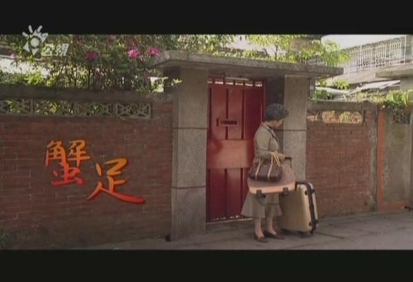 公視人生劇展《蟹足》,王偉忠、陳世杰、沈時華