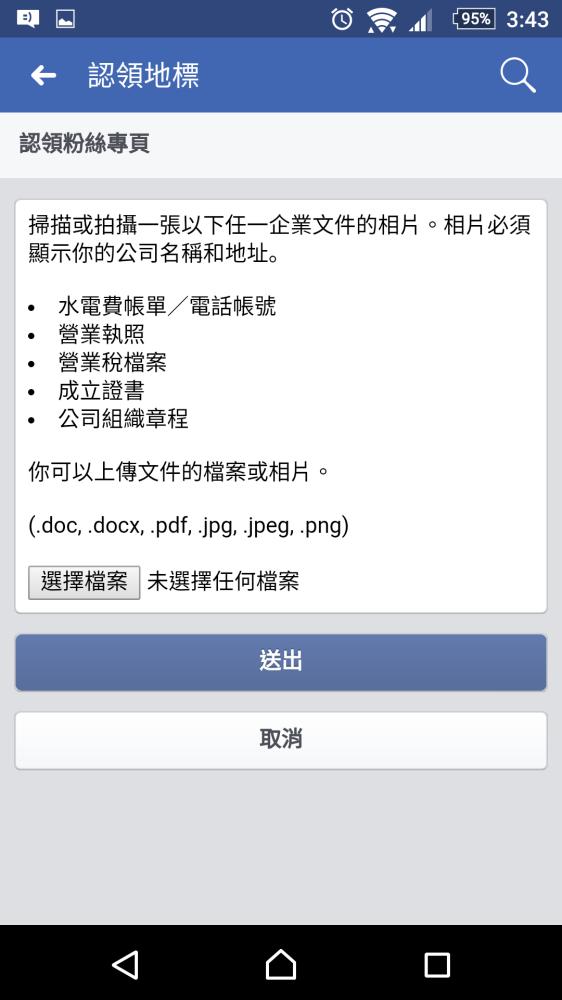 Facebook, 打卡, 認領打卡地標, 行動裝置