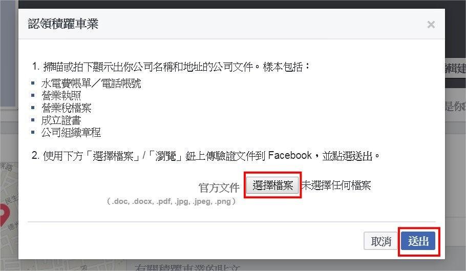 Facebook, 打卡, 認領打卡地標, 網頁版