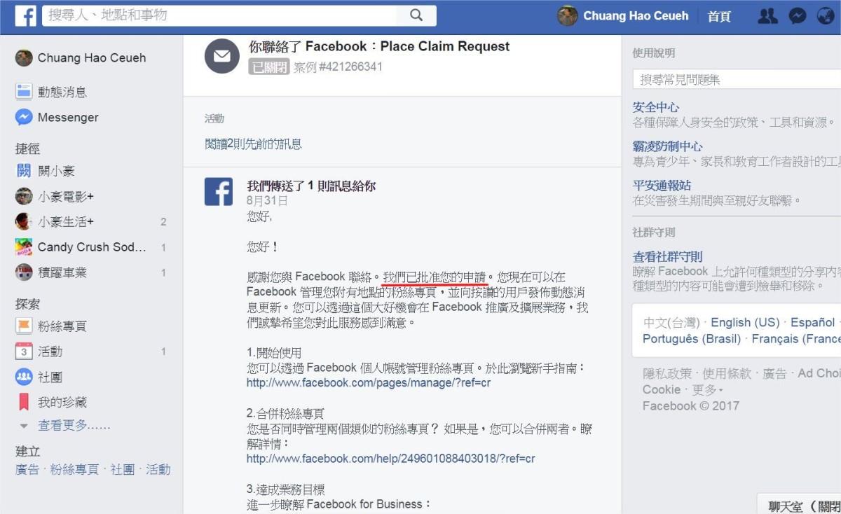 Facebook, 打卡, 認領打卡地標, 通過驗證