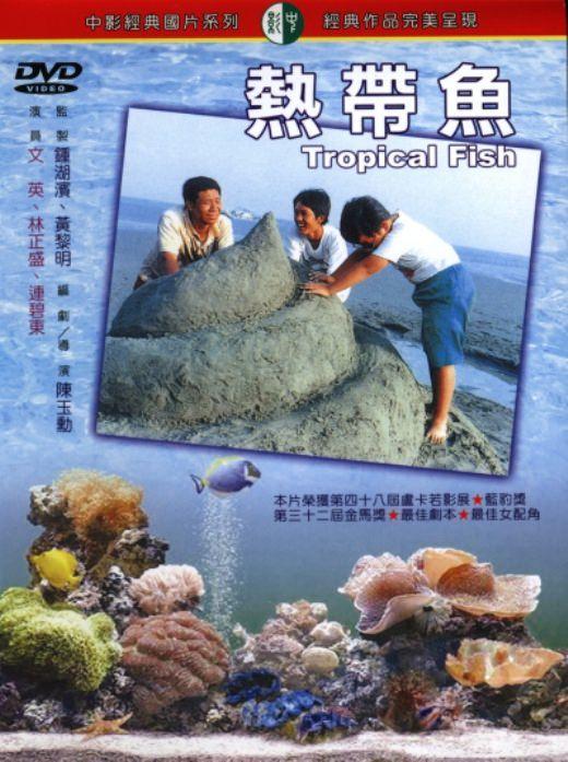 Movie, 熱帶魚(台灣) / Tropical Fish(英文), 電影海報, DVD封面