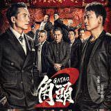 Movie, 角頭2:王者再起(台灣) / Gatao 2-The New Leader Rising(英文), 電影海報, 台灣