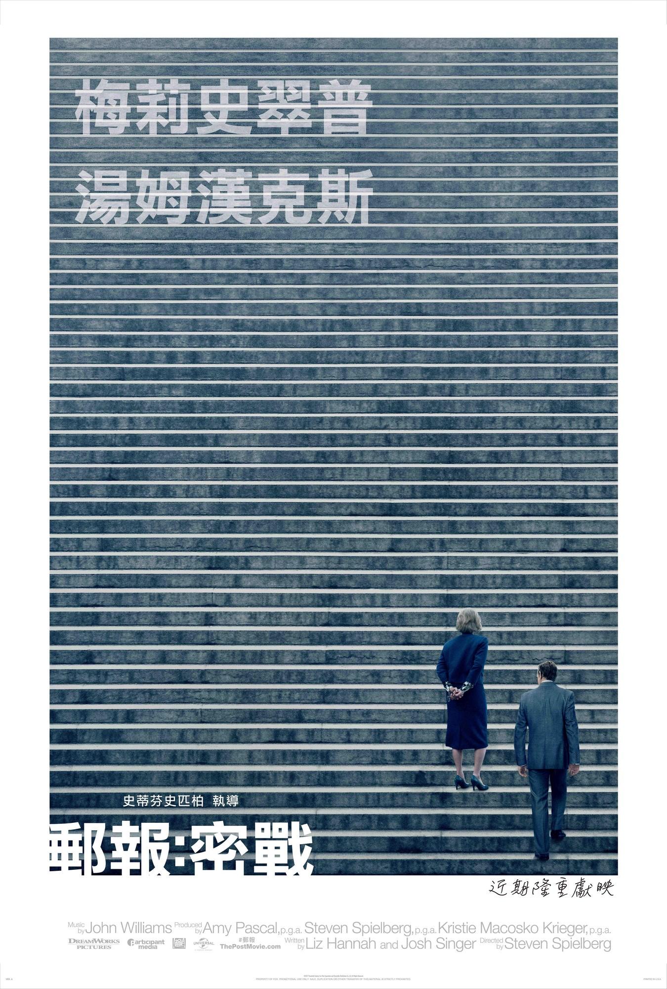 Movie, The Post(美國) / 郵報:密戰(台) / 戰雲密報(港) / 华盛顿邮报(網), 電影海報, 台灣