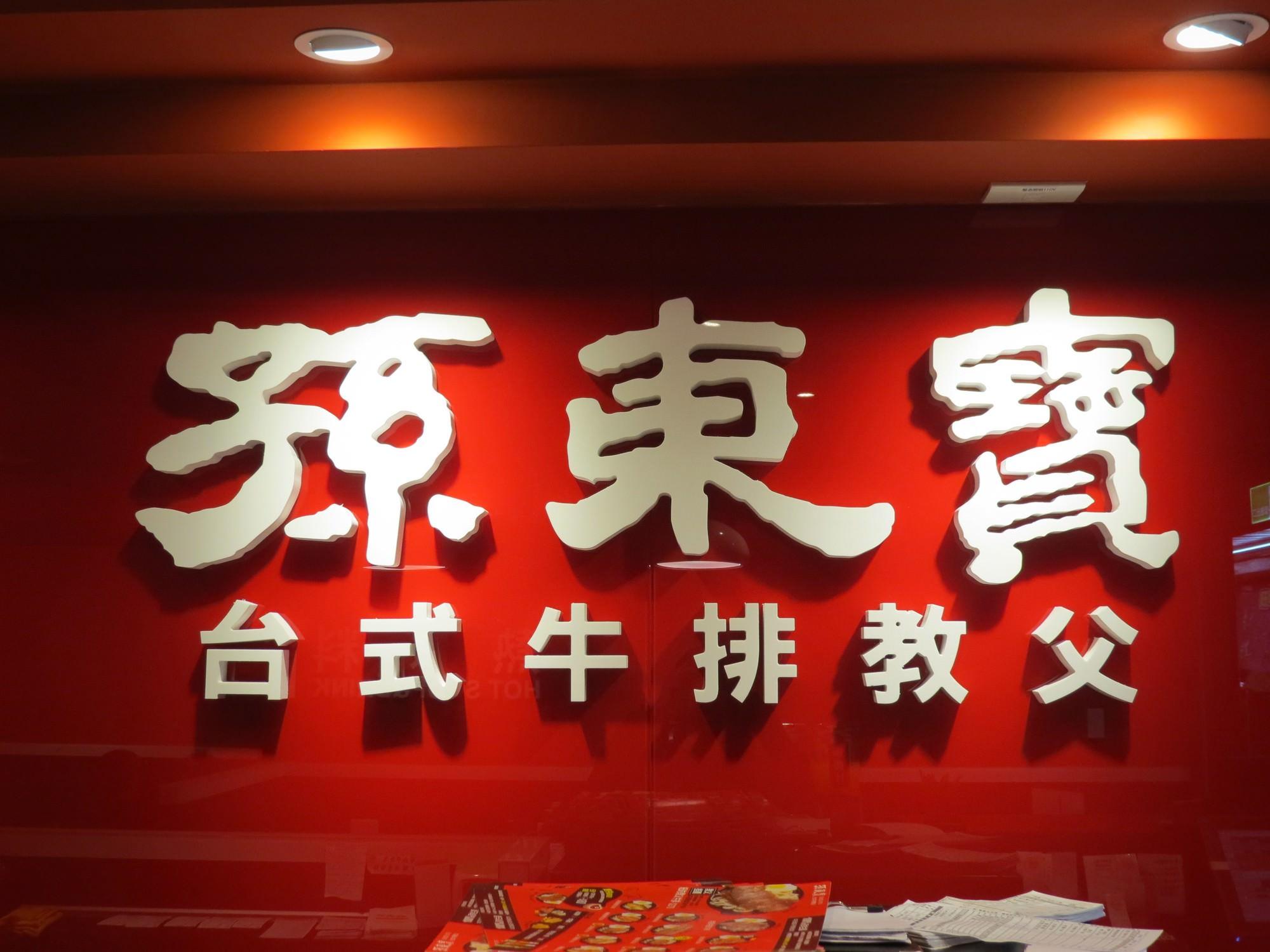 孫東寶台式牛排@南港店, LOGO