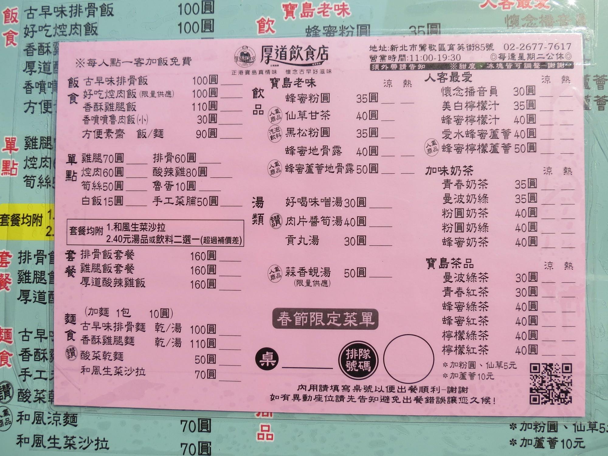 厚道飲食店@鶯歌老店, 點菜單/MENU