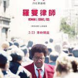 Movie, Roman J Israel, Esq.(美國) / 羅曼律師(台) / 罗曼先生,你好(網), 電影海報, 台灣
