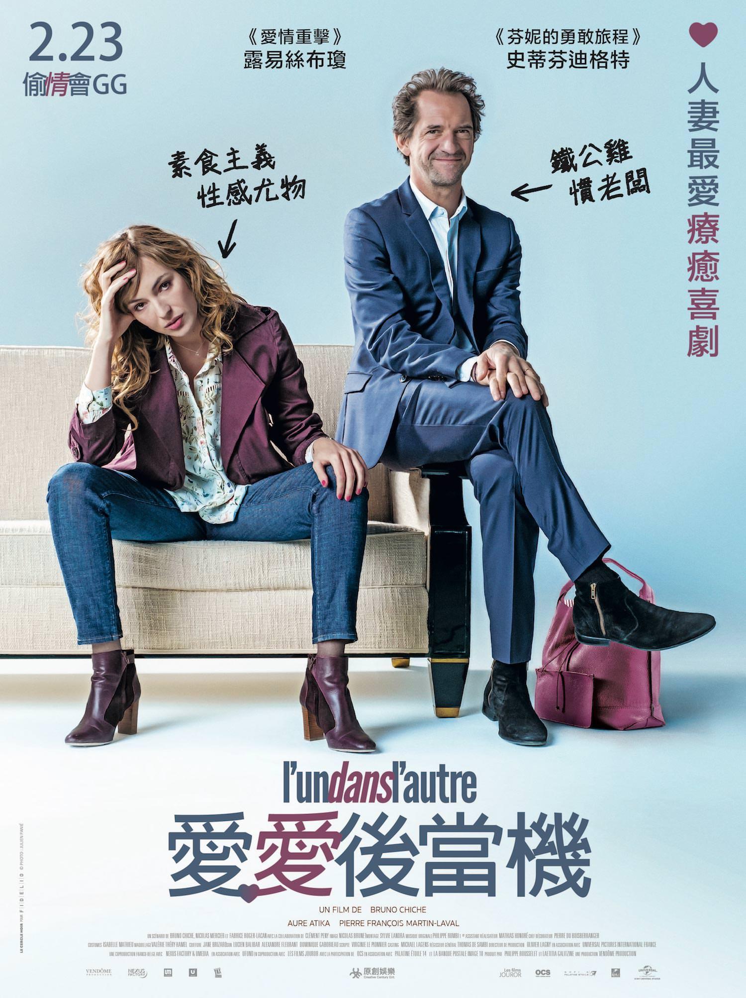 Movie, L'un dans l'autre(法國) / 愛愛後當機(台) / In & Out(英文) / 你中有我我中有你(網), 電影海報, 台灣
