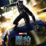Movie, Black Panther(美國) / 黑豹(台.中.港), 電影海報, 台灣