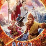Movie, 西游记女儿国(中國.香港) / 西遊記女兒國(台.港) / The Monkey King 3(英文), 電影海報, 台灣