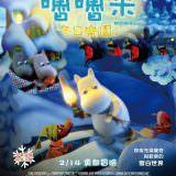 Movie, Muumien joulu(芬蘭.波蘭) / 嚕嚕米冬日樂園(台) / Moomins And The Winter Wonderland(英文) / 姆明与冬日仙境(網), 電影海報, 台灣