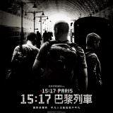 Movie, The 15:17 to Paris(美國) / 15:17巴黎列車(台) / 15点17分,启程巴黎(港), 電影海報, 台灣