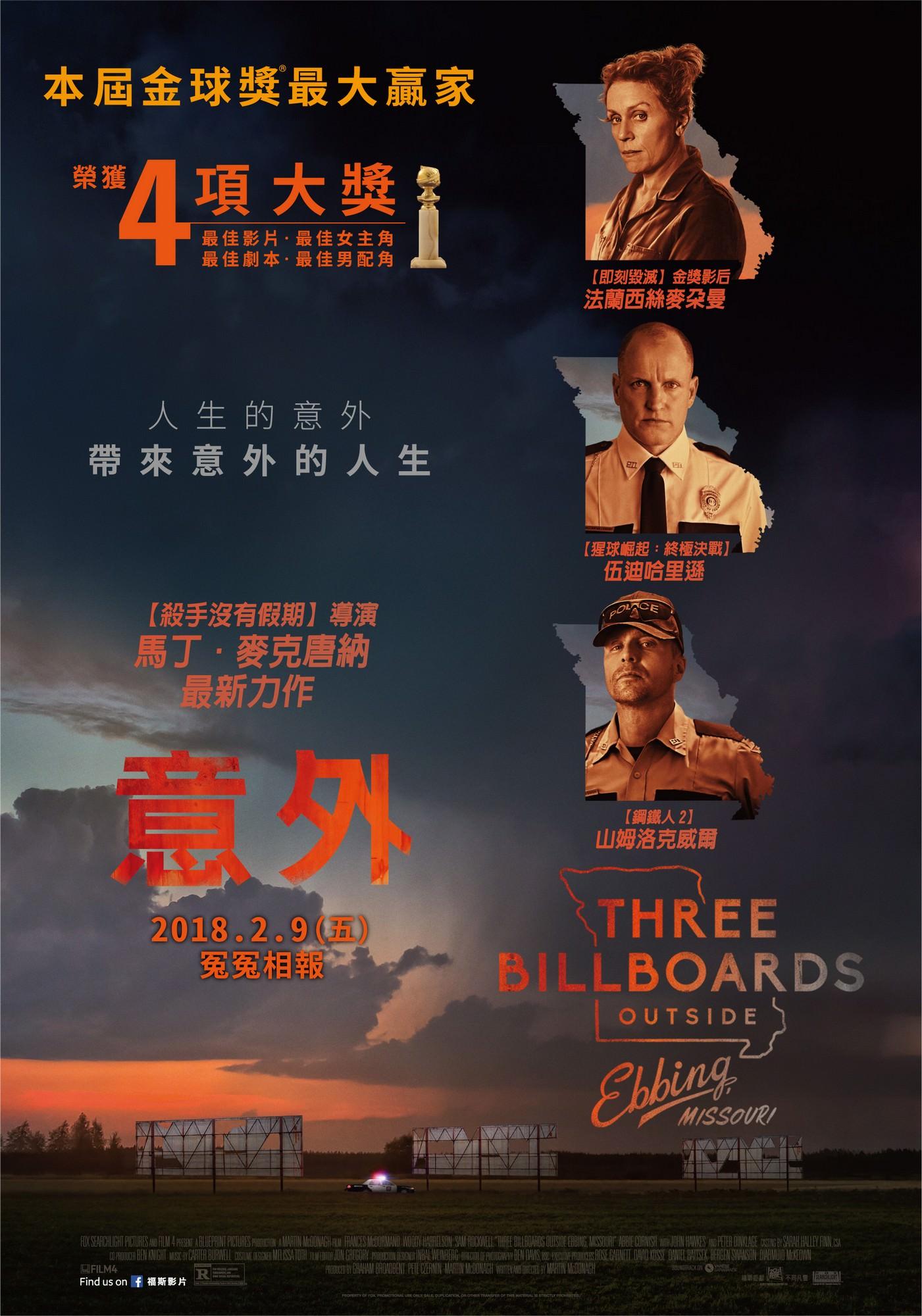 Movie, Three Billboards Outside Ebbing, Missouri(美國.英國) / 意外(台) / 廣告牌殺人事件(港) / 三块广告牌(網), 電影海報, 台灣