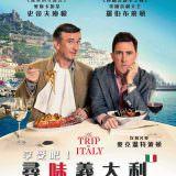 Movie, The Trip to Italy(英國) / 享受吧!尋味義大利(台) / 意大利之旅(網), 電影海報, 台灣