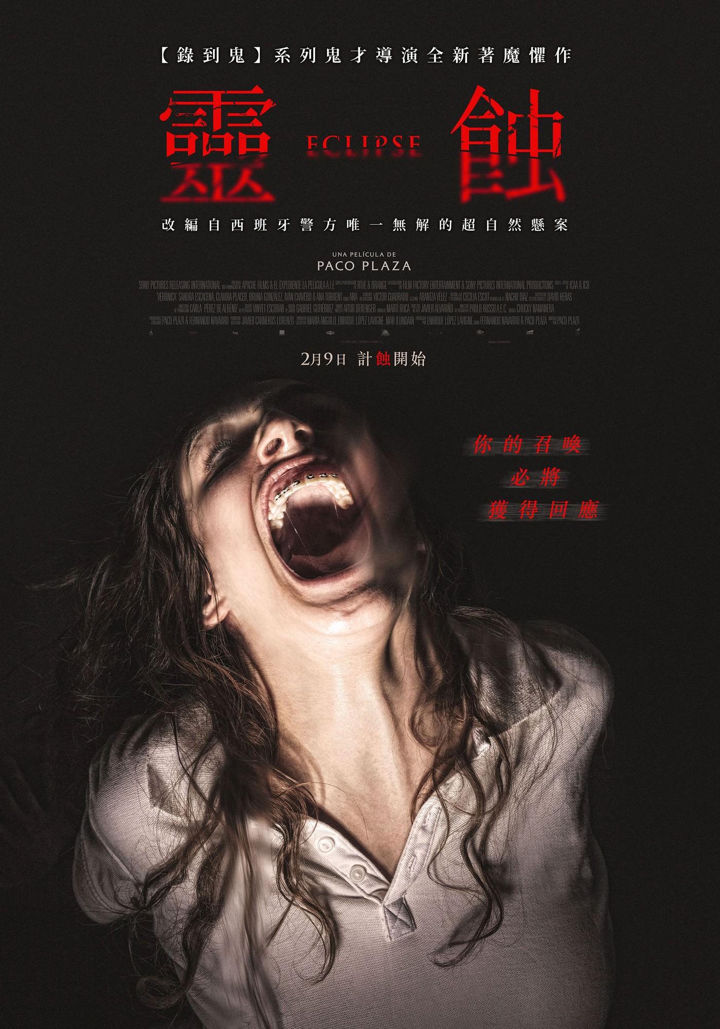 Movie, Verónica(西班牙) / 靈蝕(台) / Eclipse(英文), 電影海報, 台灣
