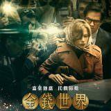 Movie, All the Money in the World(美國) / 金錢世界(台) / 金钱世界(中) / 萬惡金錢(港), 電影海報, 台灣