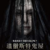 Movie, Winchester(美國.澳大利亞) / 溫徹斯特鬼屋(台) / 温彻斯特(網), 電影海報, 台灣