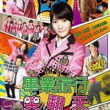 Movie, 毕业旅行笑翻天(中國.台灣) / 畢業旅行笑翻天(台) / Graduation Journey(英文), 電影海報, 台灣
