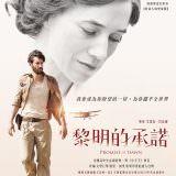 Movie, La promesse de l'aube(法國) / 黎明的承諾(台) / Promise at dawn(英文), 電影海報, 台灣
