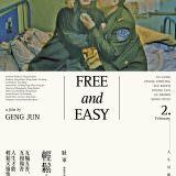 Movie, 轻松+愉快(中國) / 輕鬆+愉快(台) / Free and Easy(英文), 電影海報, 台灣