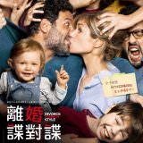 Movie, Papa ou maman 2(法國) / 離婚諜對諜(台) / Divorce French Style(英文) / 要爸还是妈2(網), 電影海報, 台灣