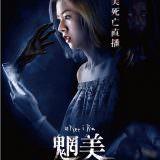 Movie, เน็ตไอดาย(泰國) / 魍美(台) / Net I Die, Drop dead gorgeous(英文), 電影海報, 台灣
