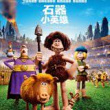 Movie, Early Man(英國.法國) / 石器小英雄(台) / 早期人类(網), 電影海報, 台灣