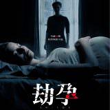 Movie, Inside(西班牙.英國.美國.法國) / 劫孕(台) / 孕中惊魂(網), 電影海報, 台灣