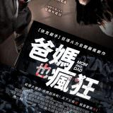 Movie, Mom and Dad(美國) / 爸媽也瘋狂(台) / 疯狂父母(網), 電影海報, 台灣