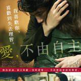 Movie, ナラタージュ(日本) / 愛,不由自主(台) / Narratage(英文), 電影海報, 台灣
