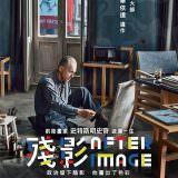 Movie, Powidoki(波蘭) / 殘影(台) / Afterimage(英文) / 残影余像(網), 電影海報, 台灣