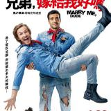 Movie, Épouse Moi Mon Pote(法國) / 兄弟,嫁給我好嗎(台) / Marry Me, Dude(英文) / 嫁我吧,哥们(網), 電影海報, 台灣