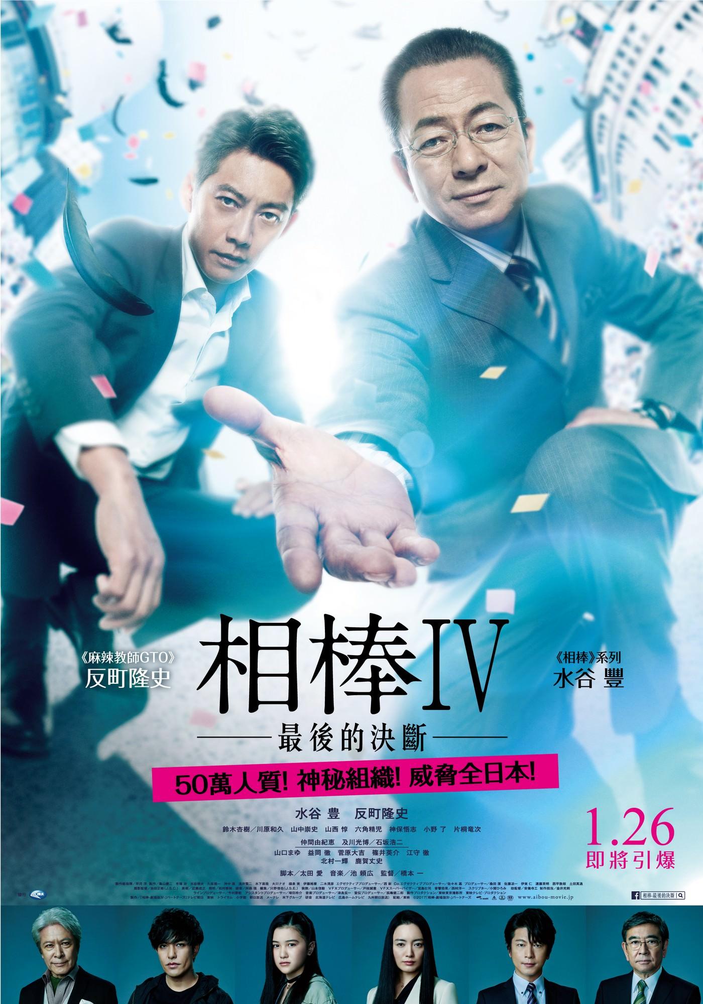 相棒-劇場版IV-(日本) / 相棒IV:最後的決斷(台) / Aibou: The Movie IV(英文)