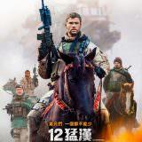 Movie, 12 Strong(美國) / 12猛漢(台) / 12壯士(港) / 12勇士(網), 電影海報, 台灣