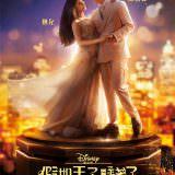 Movie, 假如王子睡着了(中國) / 假如王子睡著了(台) / The Dreaming Man(英文), 電影海報, 台灣