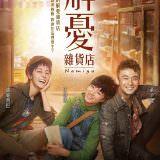 Movie, 解忧杂货店(中國) / 解憂雜貨店 華語版(台) / Namiya(英文), 電影海報, 台灣