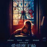 Movie, Wonder Wheel(美國) / 愛情摩天輪(台), 電影海報, 台灣