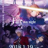 Movie, Fate/stay night [Heaven's Feel] I.presage flower(日本) / Fate/stay night [Heaven's Feel] I.預示之花(台) / 劇場版 命运之夜 天之杯 第一章(網), 電影海報, 台灣