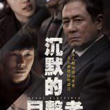 Movie, 침묵(韓國) / 沉默的目擊者(台) / Heart Blackened(英文) / 沉默(網), 電影海報, 台灣