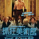 Movie, The Square(瑞典.德國.法國.丹麥) / 抓狂美術館(台) / 方形(網), 電影海報, 台灣
