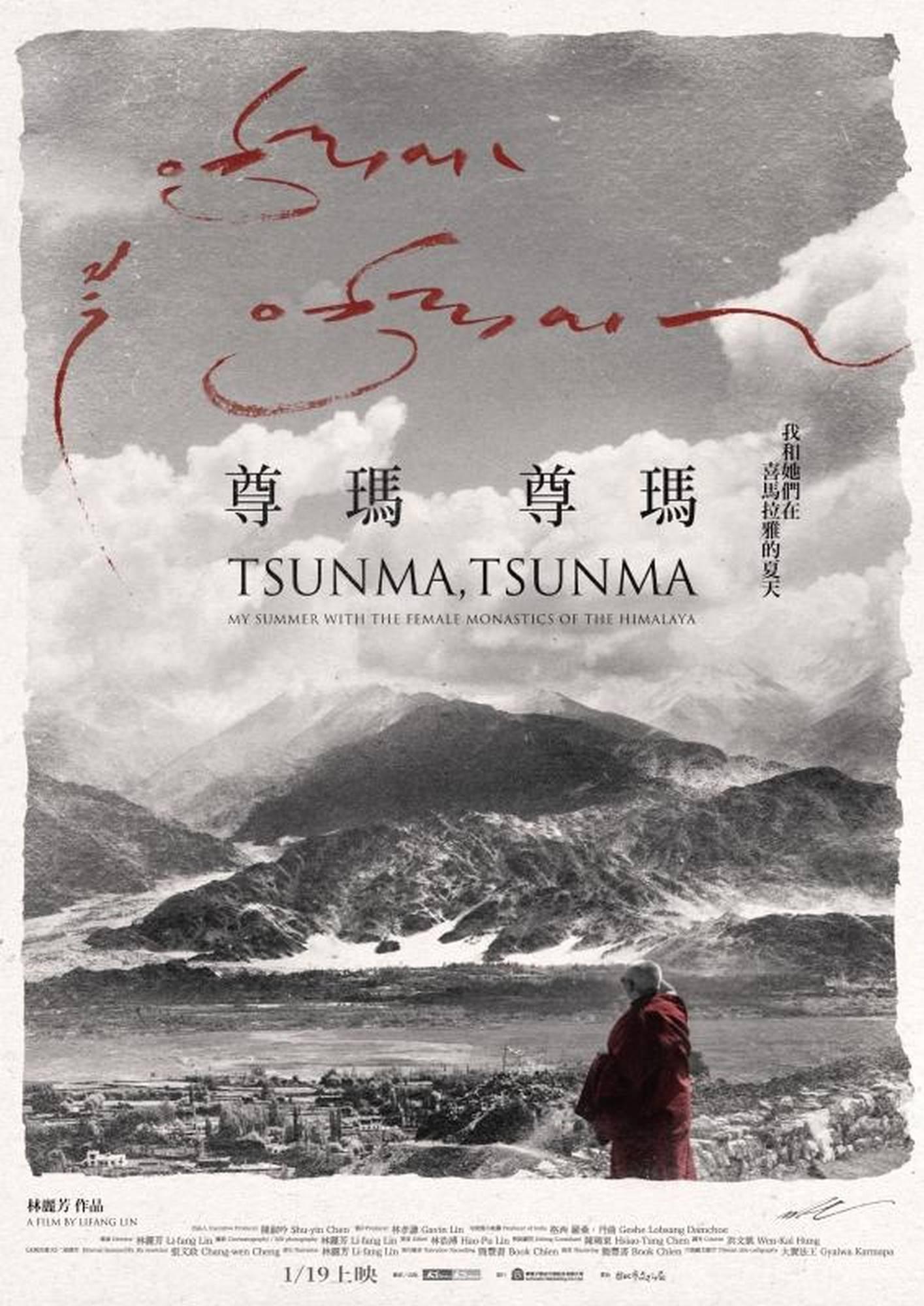 Movie, 尊瑪、尊瑪:我和她們在喜馬拉雅的夏天(台灣) / Tsunma, Tsunma: My Summer with the Female Monastics of the Himalaya(英文), 電影海報, 台灣
