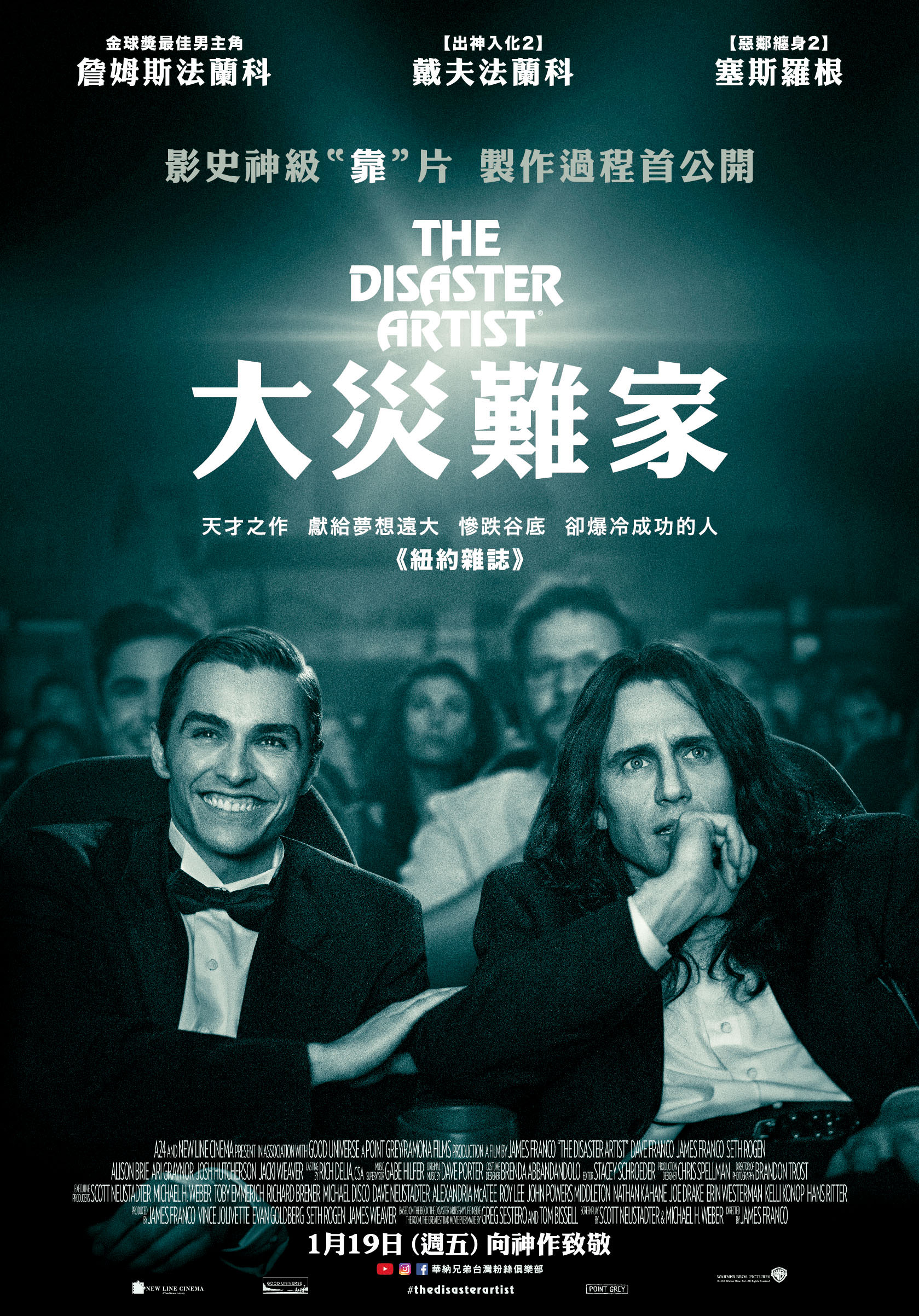 Movie, The Disaster Artist(美國) / 大災難家(台) / 荷里活爛片王(港) / 灾难艺术家(網), 電影海報, 台灣