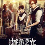 Movie, 心理罪之城市之光(中國.香港) / 心理罪之城市之光(台.港) / The Liquidator(英文), 電影海報, 台灣