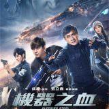 Movie, 机器之血(中國) / 機器之血(台) / Bleeding Steel(英文), 電影海報, 台灣