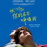 Movie, Call Me by Your Name(義大利.法國.巴西.美國) / 以你的名字呼喚我(台.港), 電影海報, 台灣