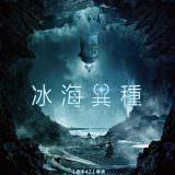 Movie, Cold Skin(西班牙.法國) / 冰海異種(台) / 冰肤传说(網), 電影海報, 台灣