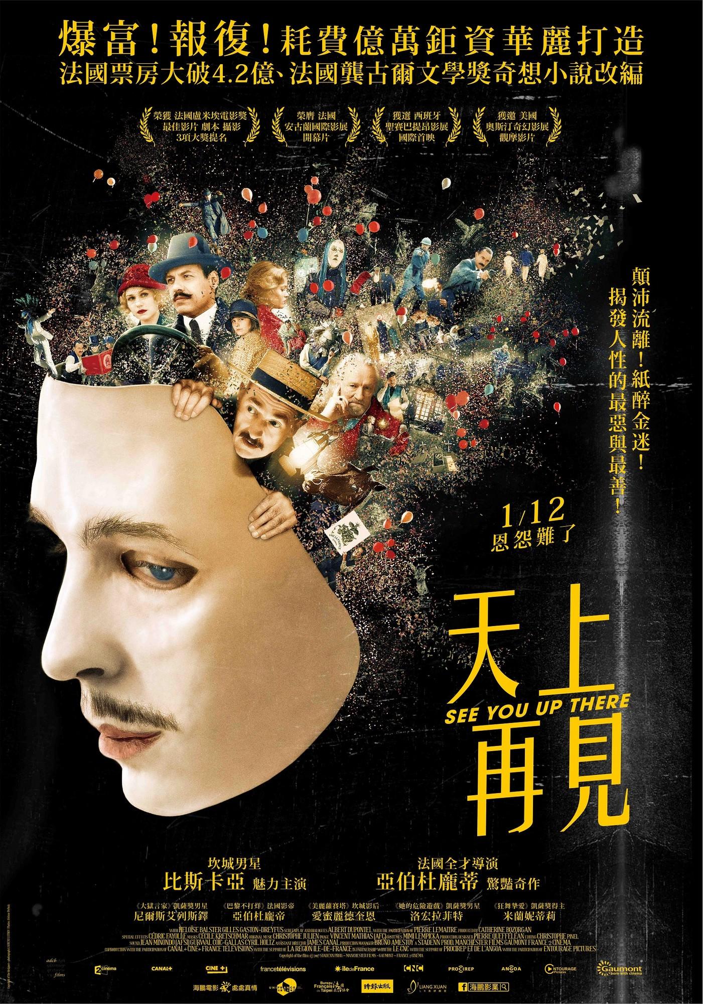 Movie, Au revoir là-haut(法國) / 天上再見(台) / See You Up There(英文), 電影海報, 台灣